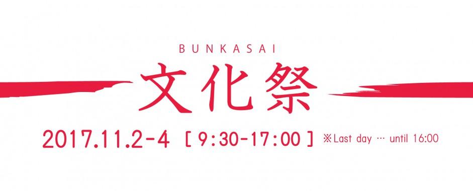 P.4文化祭-9インキュ-01-01