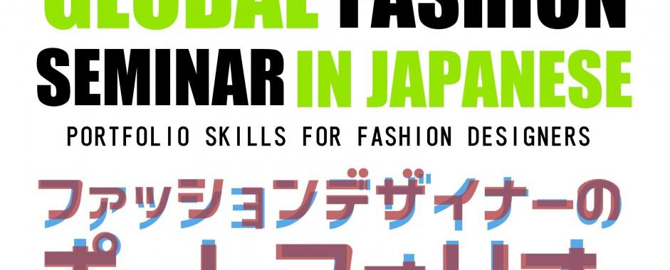 Yamamoto_Seminar Poster_email