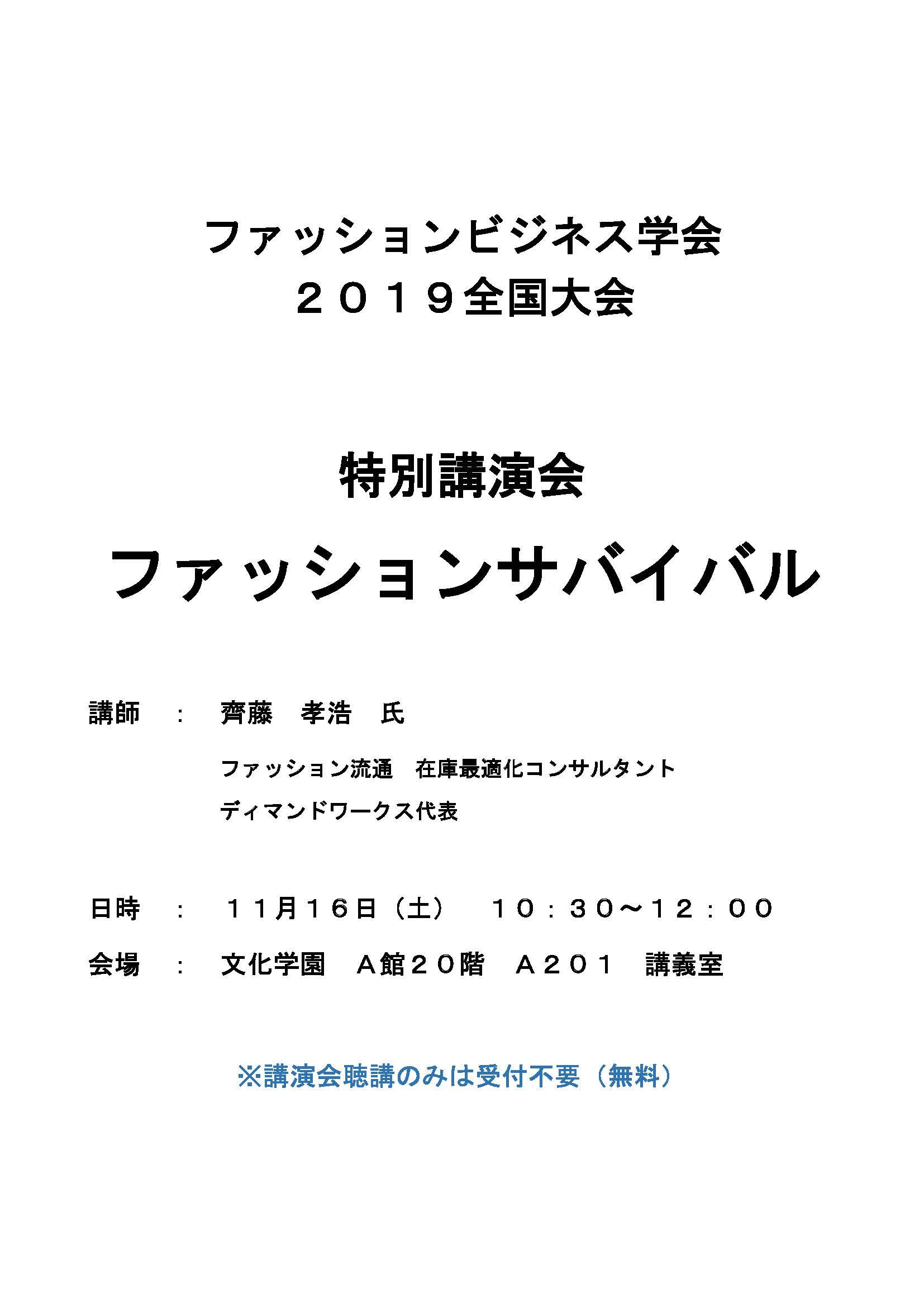 2019全国大会掲示ポスター