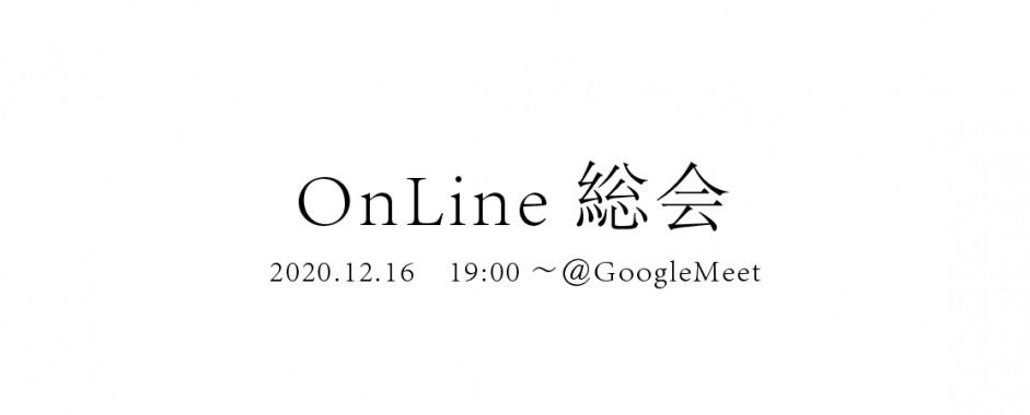 オンライン総会_アートボード 1