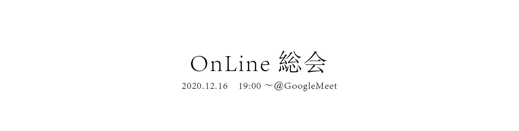 オンライン総会