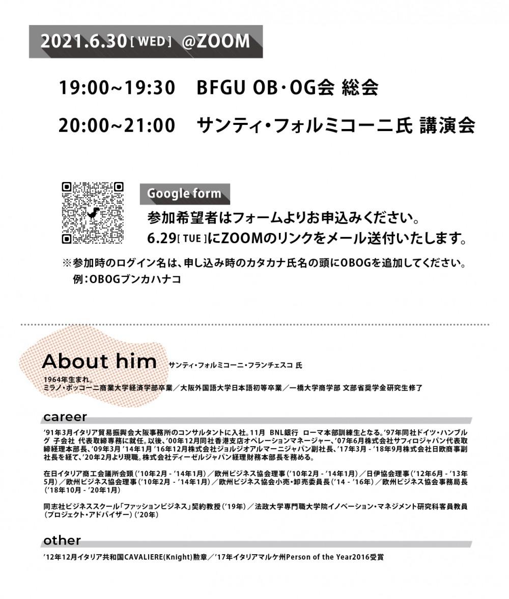 2021.6.30講演会_詳細OBOG